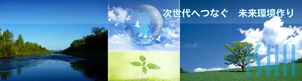 安心安全の環境づくり 株式会社 石居設計